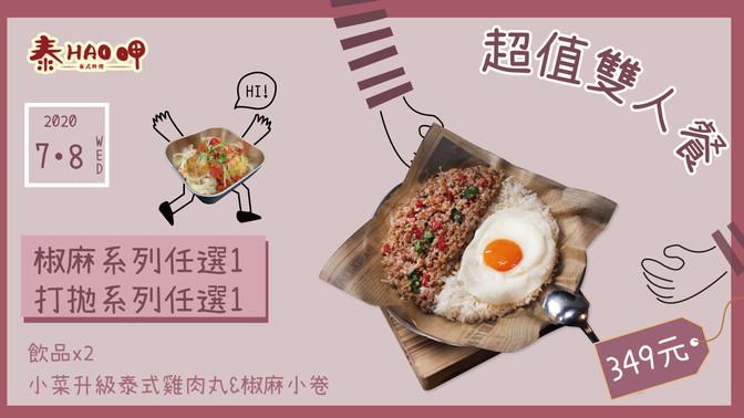 【超值雙人餐 正式上線】