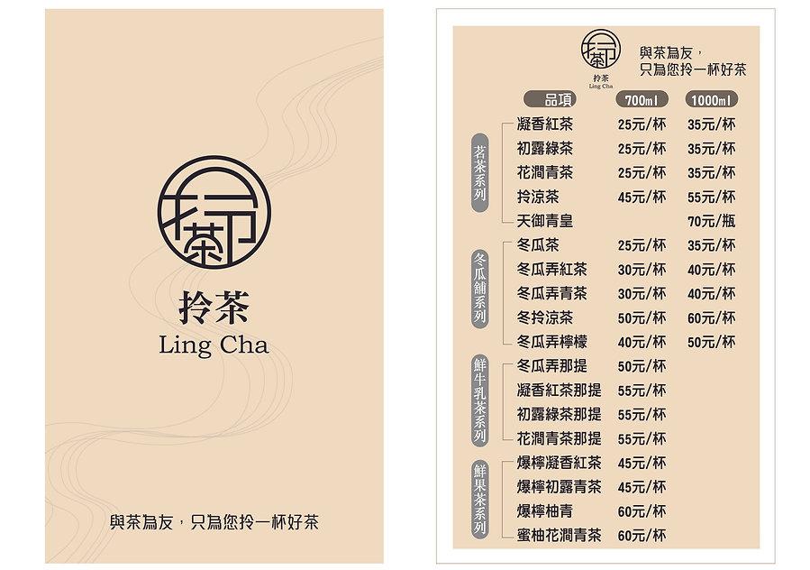 拎茶菜單.jpg