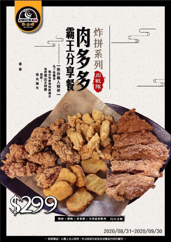 【炸去啃台南限定‧霸王分享餐】