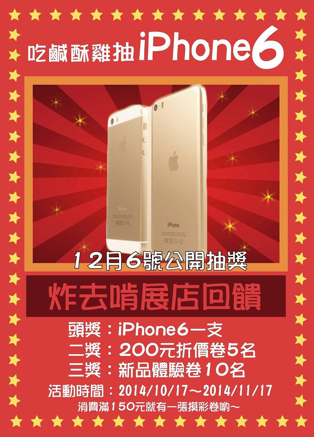吃鹹酥雞抽iPhone6.jpg