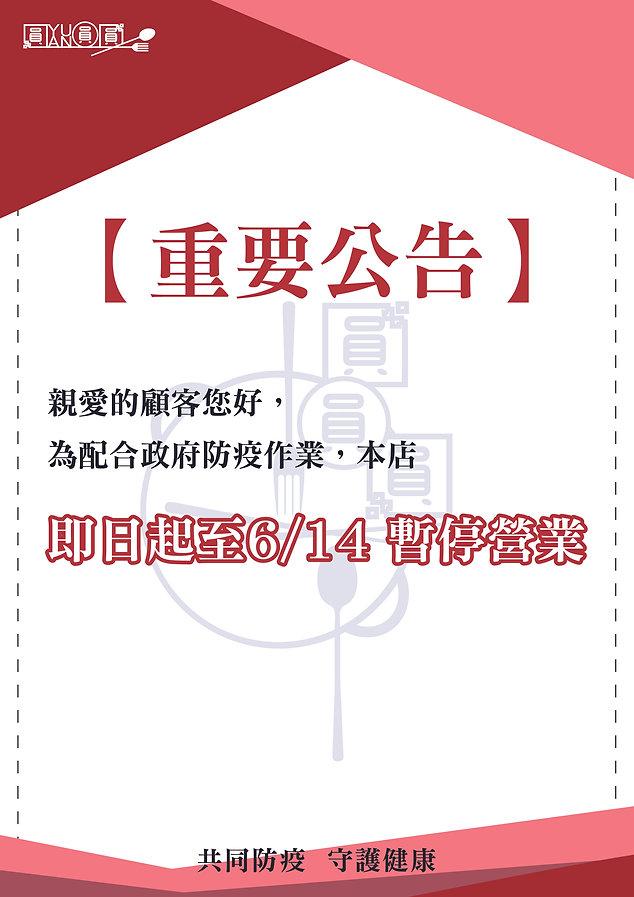 0527圓圓圓公告_工作區域 1.jpg