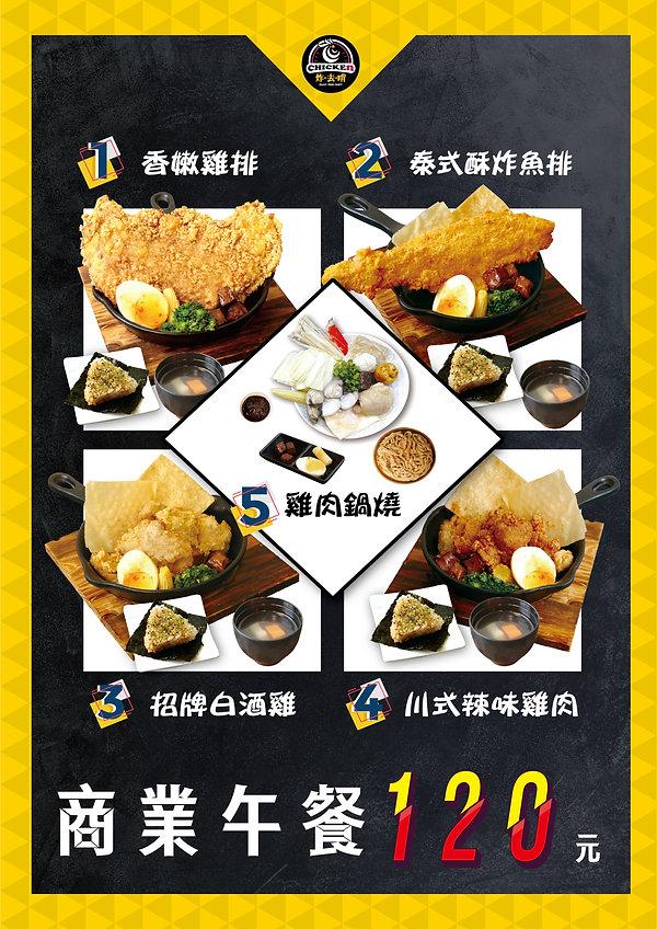 商業午餐-發文-01.jpg