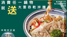 【預告快看】愛吃鍋,愛吃麵的朋友