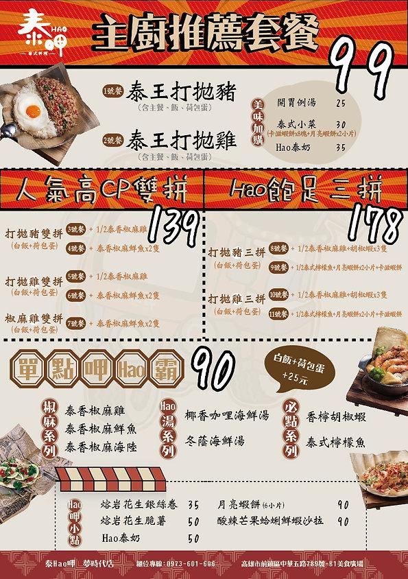 泰hao呷DM-4月新菜單_工作區域 1.jpg