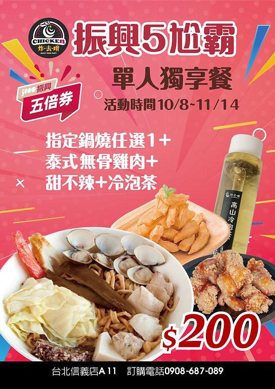 1007-炸去啃信義店-振興5尬霸.jpg