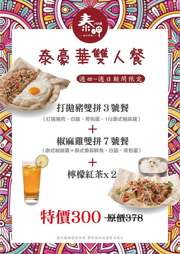 20210428-泰HAO呷-週四到周日雙人餐300POP-01.jpg