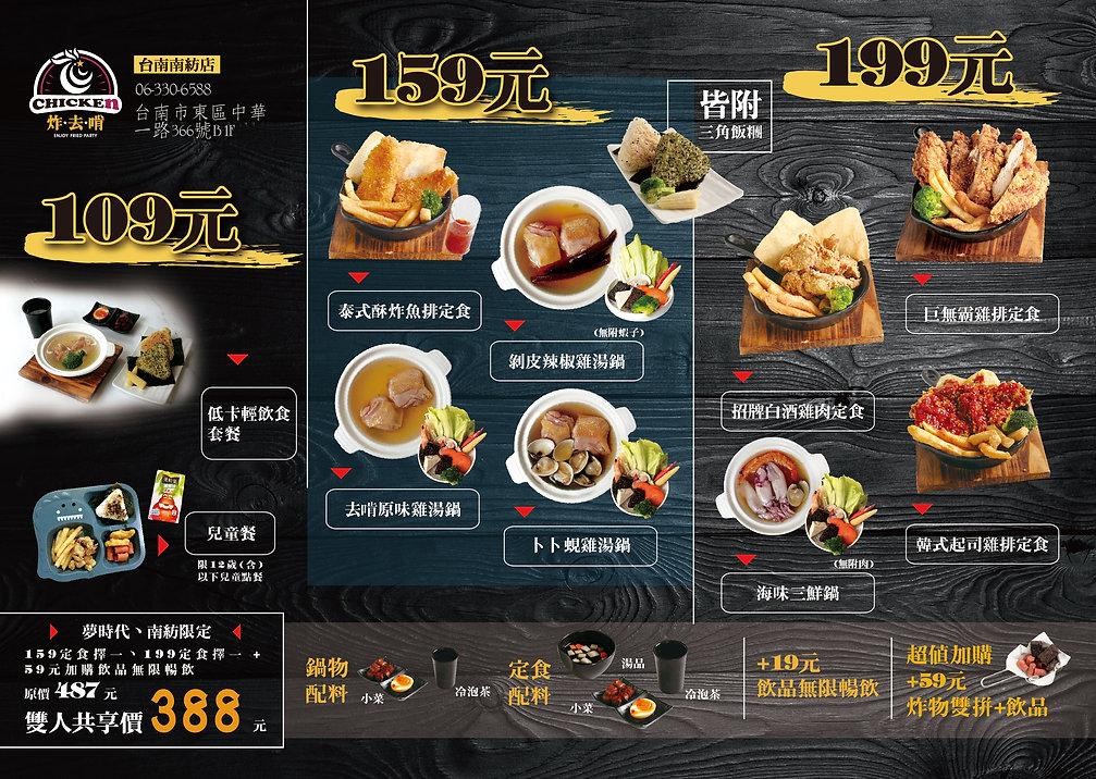 20200820-炸去啃-新DM-台南南紡店-A4-6-定稿-01.jpg