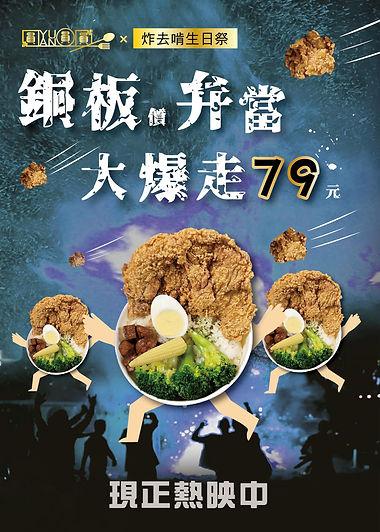 20210315-圓圓圓-銅板價弁當大爆走-POP-01.jpg