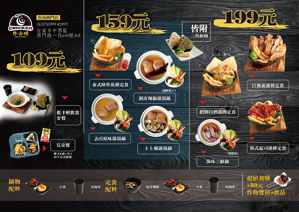 20200820-炸去啃-新DM-台南西門店-A4-6-定稿-01.jpg