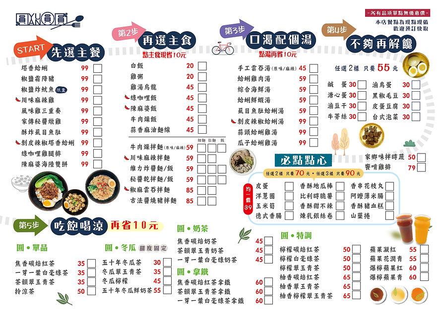 20210507-圓圓圓-4月A5菜單-雙面_1.jpg