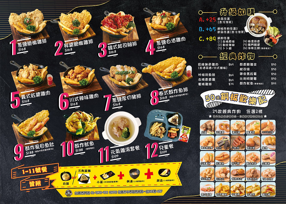 20200924-炸去啃-台南西門店-10月菜單DM-A5-100磅銅板-雙面(