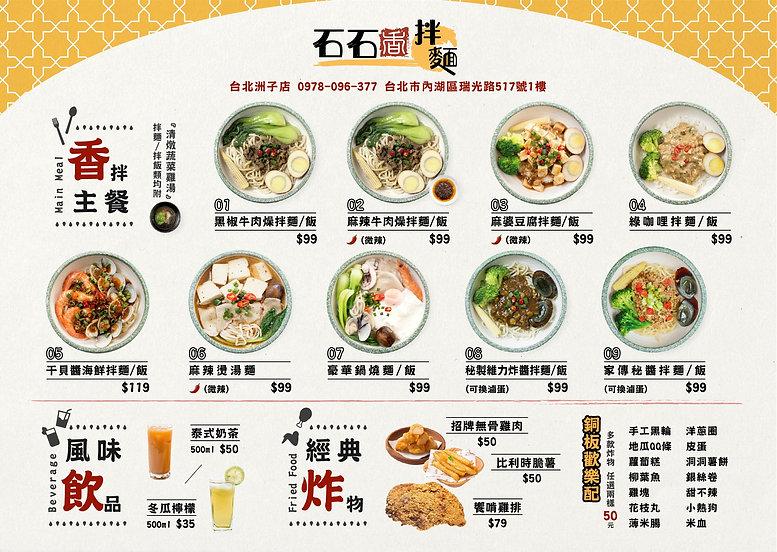 20201111-石石香拌-洲子-菜單-A5-3-定稿-01.jpg
