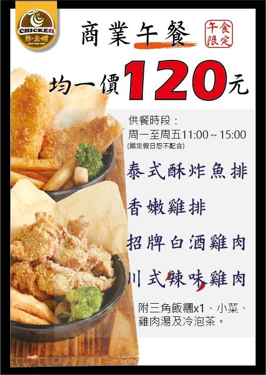 【小資族の商業午餐】