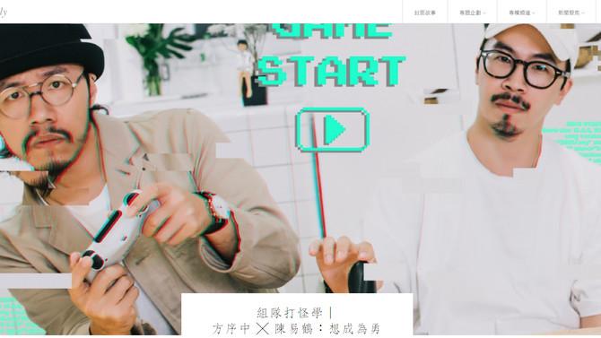 組隊打怪學  方序中 ╳ 陳易鶴:想成為勇者,就要和村民走不一樣的路   BIOS Monthly