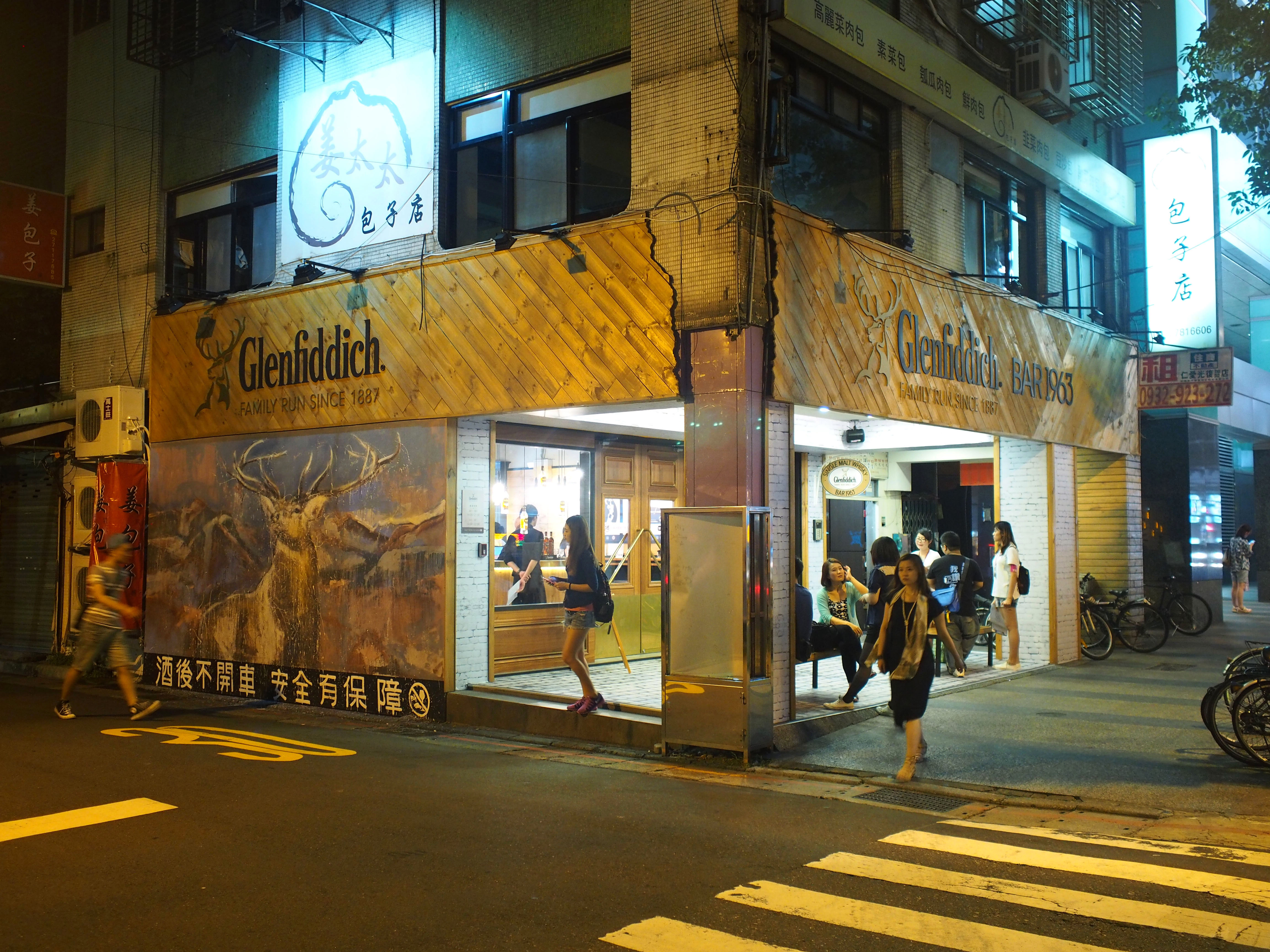 Glenfiddich (POP UP STORE)