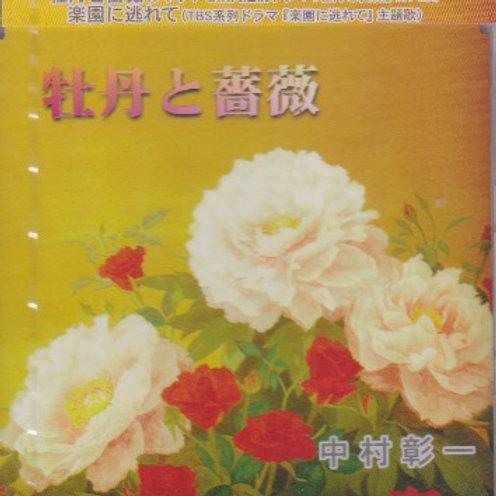 牡丹と薔薇 CD