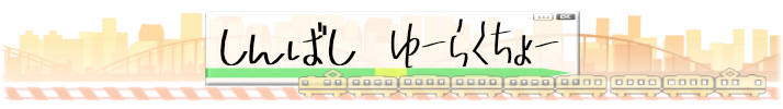 helpwanted.tokyo areaboard yamanote しんばし