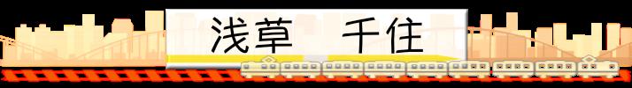 helpwanted.tokyo areaboard around 中 浅草 千