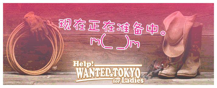 helpwanted.tokyo inpreparation CHN.jpg