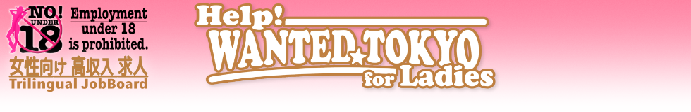 helpwanted.tokyo header 20210702.png