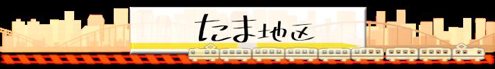 helpwanted.tokyo areaboard around たま地区.p