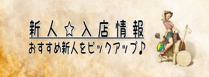 helpwanted.tokyo 新人入店情報  title 00.jpg