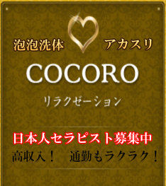 helpwanted.tokyo 234263banner okubo coco