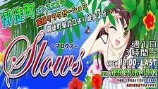 helpwanted.tokyo 468263bannerokachimachi