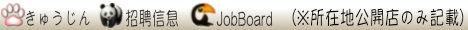 きゅうじん招聘信息JobOffer .jpg