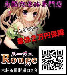 wanted.tokyo 234263 sancha rouge3.jpg