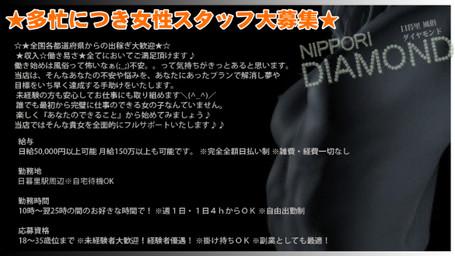 HelpWantedTokyo,日暮里ダイヤモンド,169ad.jpg