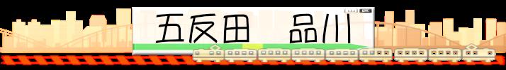 helpwanted.tokyo areaboard yamanote 中 五反