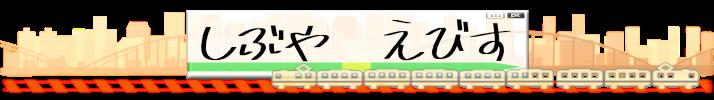 helpwanted.tokyo areaboard yamanote しぶや