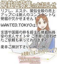 helpwanted.tokyo 掲載店募集のお知らせ 00.jpg