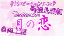 helpwanted.tokyo 468263banner ikebukuro