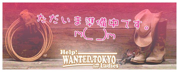 helpwanted.tokyo inpreparation JPN.jpg