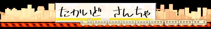 helpwanted.tokyo areaboard around たかいど さ