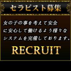 hagoromo03 セラピスト募集.jpg
