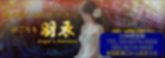 shinjuku hagoromo header 20200315.jpg