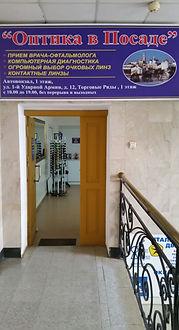 Салон Оптики на Автовокзале