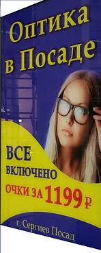 Оптика в Посаде, цены, скидка, очки.