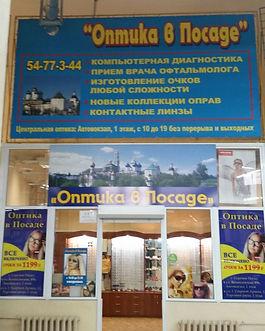 Салон Оптики в Торговых Рядах