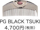 pr_pg_tsuki.jpg