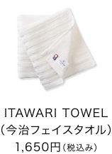 itawaritowel.jpg