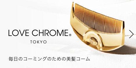 LOVE CHROME TOKYO 美髪コーム