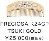 preciosa_k24tsuki.jpg
