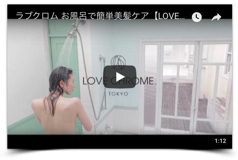 ラブクロム お風呂で簡単美髪ケア【LOVECHROME official Quick hair care VOL2】