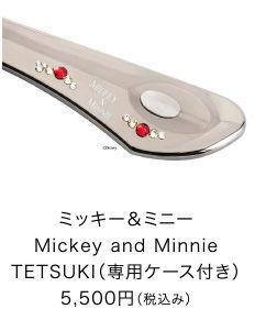 mm_tetsuki.jpg
