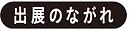 スクリーンショット 2019-01-10 17.17.09.png