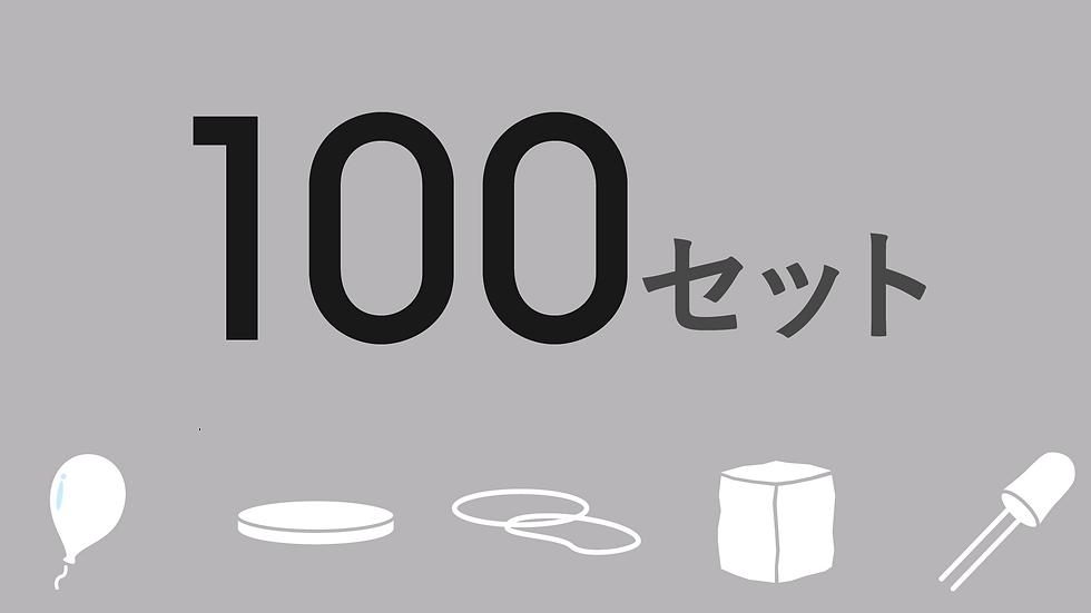 100個セット(糸付きおもり無し)